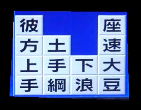 さま マス q 漢字 アプリ 消し